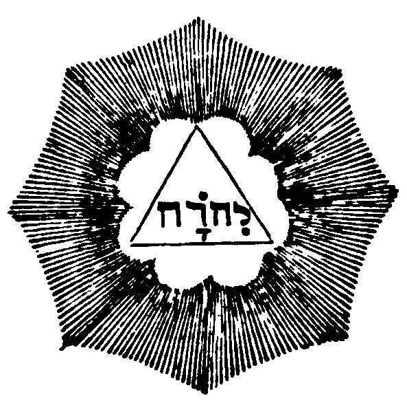 tetragrammaton inscribed with an equilateral triangle and placed within a circle of rays